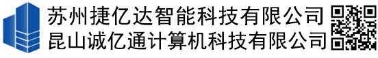 苏州捷亿达智能科技有限公司